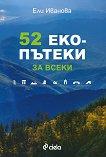 52 екопътеки за всеки - Ели Иванова - книга
