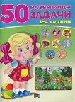 50 развиващи задачи за деца на 3 - 4 години - детска книга