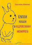 Кратки разкази за недружелюбни момичета - Евелина Митева - книга
