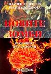 Новите зомби - Пламен Григоров, Росица Тодорова - книга