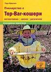 Пчеларство с Top-Bar-кошери - Гидо Фрьолих - книга