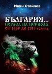 България... Поглед на периода от 1939 до 2013 година - Иван Стойчев -