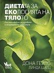 Диетата за екологията на тялото - Дона Гейтс, Линда Шатц -