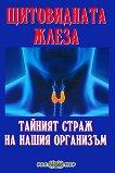 Щитовидната жлеза - тайният страж на нашия организъм - Росица Тодорова - книга