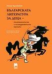 Българската литература за деца - психоаналитични и психодраматични прочити. 90-те години на XIX век - 40-те години на XX век - Росица Чернокожева -