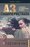 Людмила Павличенко : Аз, снайперистката. В боевете за Севастопол и Одеса -