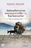 Забравените малцинства на Балканите - Цирил Щигер - книга