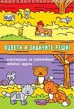 Оцвети и задачите реши! - книга