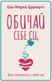 Обичай себе си, без значение с кого си - Ева-Мария Цурхорст -