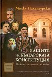 Бащите на българската Конституция: Мрежата на националната тъкан - Милко Палангурски - книга