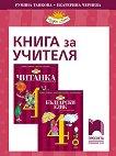 Книга за учителя по български език и литература за 4. клас - учебник