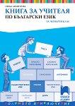 Книга за учителя по български език за 4. клас - Пенка Димитрова -