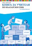 Книга за учителя по български език за 4. клас -