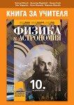 Книга за учителя по физика и астрономия за 10. клас -