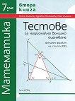 Тестове за национално външно оценяване по математика за 7. клас - книга 2 - учебник