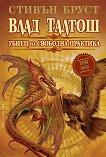 Влад Талтош: Убиец на свободна практика - том 5 - Стивън Бруст - книга