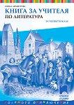 Книга за учителя по литература за 4. клас - Пенка Димитрова -