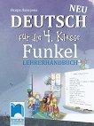 Funkel Neu: Книга за учителя по немски език за 4. клас - Искра Лазарова -