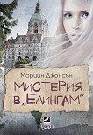 """Искрено коварен - книга 1: Мистерия в """"Елингам"""" - Морийн Джонсън -"""
