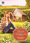 Неочаквана печалба - Кейт Клейборн - книга