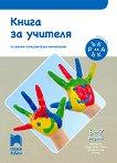 Ръка за ръка: Книга за учителя по всички образователни направления за 4. възрастова група - помагало