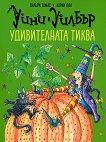 Уини и Уилбър: Удивителната тиква - Валъри Томас - детска книга
