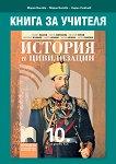Книга за учителя по история и цивилизации за 10. клас - Мария Бенова, Мария Босева, Кирил Славчев -