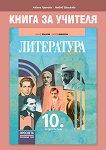 Книга за учителя по литература за 10. клас - Албена Хранова, Любов Шишкова - книга за учителя
