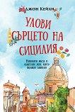 Улови сърцето на Сицилия -