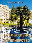 За ефективно хотелиерство - Розалин Янев -