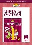 Книга за учителя по математика за 4. клас - Юлияна Гарчева, Ангелина Манова -