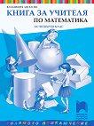 Книга за учителя по математика за 4. клас - Владимира Ангелова - книга за учителя