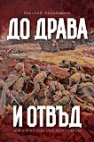 До Драва и отвъд - Николай Калайджиев - книга