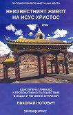Пътешествия по мистични места: Неизвестният живот на Исус Христос - Николай Нотович - книга