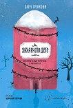 Захарното дете - Олга Громова - книга