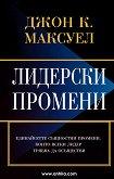 Лидерски промени - Джон К. Максуел - книга