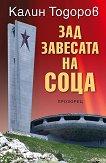 Зад завесата на соца - Калин Тодоров - книга