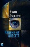 Капани на властта - Ирена Георгиева -