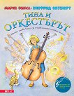 Тина и оркестърът + CD - Марко Зимса, Винфрид Опгенорт - детска книга