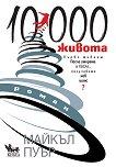 10 000 живота - Майкъл Пуър - книга