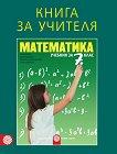 Книга за учителя по математика за 7. клас - учебник