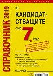 Справочник за кандидатстващите след 7. клас - 2019 - книга