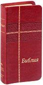Библия - луксозно издание в джобен формат -
