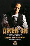 Джей Зи : Empire State of Mind - Зак О'Мали Грийнбърг - книга