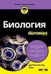 Биология For Dummies - Д-р Рене Фестър Крац -
