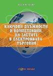 Ключови длъжности и компетенции на заетите в електронната търговия - Веселина Лекова -