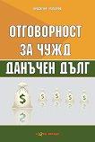 Отговорност за чужд данъчен дълг - Красимир Мутафов -