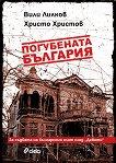 Погубената България - Вили Лилков, Христо Христов - книга