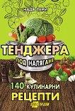 Тенджера под налягане : 140 кулинарни рецепти - Надя Пери - книга