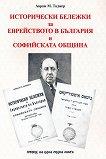 Исторически бележки за Еврейството в България и Софийската община - Аврам М. Таджер - книга